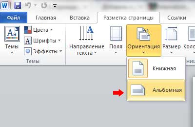 Сменить ориентацию листа в Word